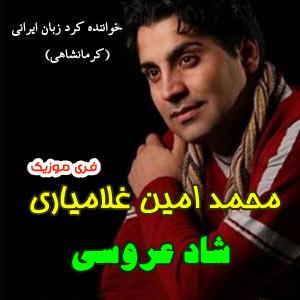 آهنگ غلامیاری شاد عروسی