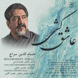 آهنگ حسام الدین سراج عاشق کشی