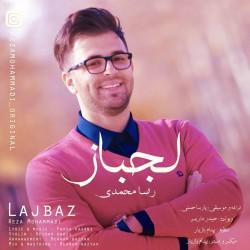 آهنگ رضا محمدی لجباز